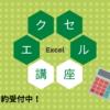 夏季第1期:Excel講座 予約受付開始!
