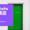 夏季第1期:Gate講座 予約受付開始!