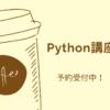 夏季第1期:Python講座 予約受付開始!